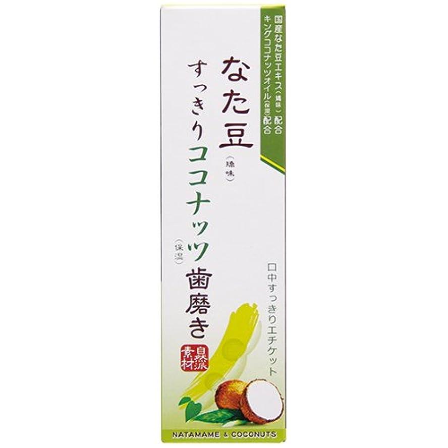 店員憂慮すべき吸収するなた豆すっきりココナッツ歯磨き粉 120g