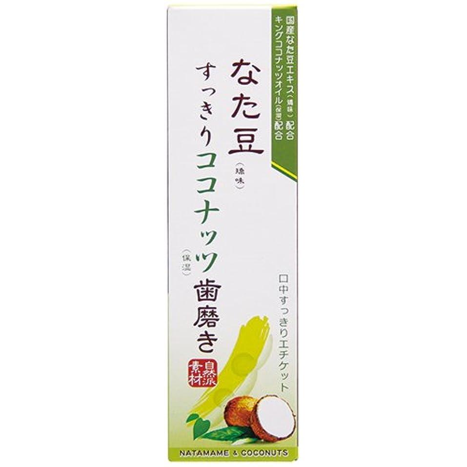 推論聴くおいしいなた豆すっきりココナッツ歯磨き粉 120g