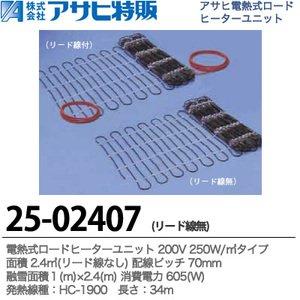 【アサヒ特販】電熱式ロードヒーターユニット 200V 250W/リード線なし 面積:2.4(m㎡) 配線ピッチ:70mm 融雪面積:1(m)×2.4(m) 消費電力:605(W)線種:HC-1900 長さ:34(m)25-02407
