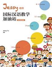 Jessy laoshi guoji hanyu jiaoxue jiayou zhan