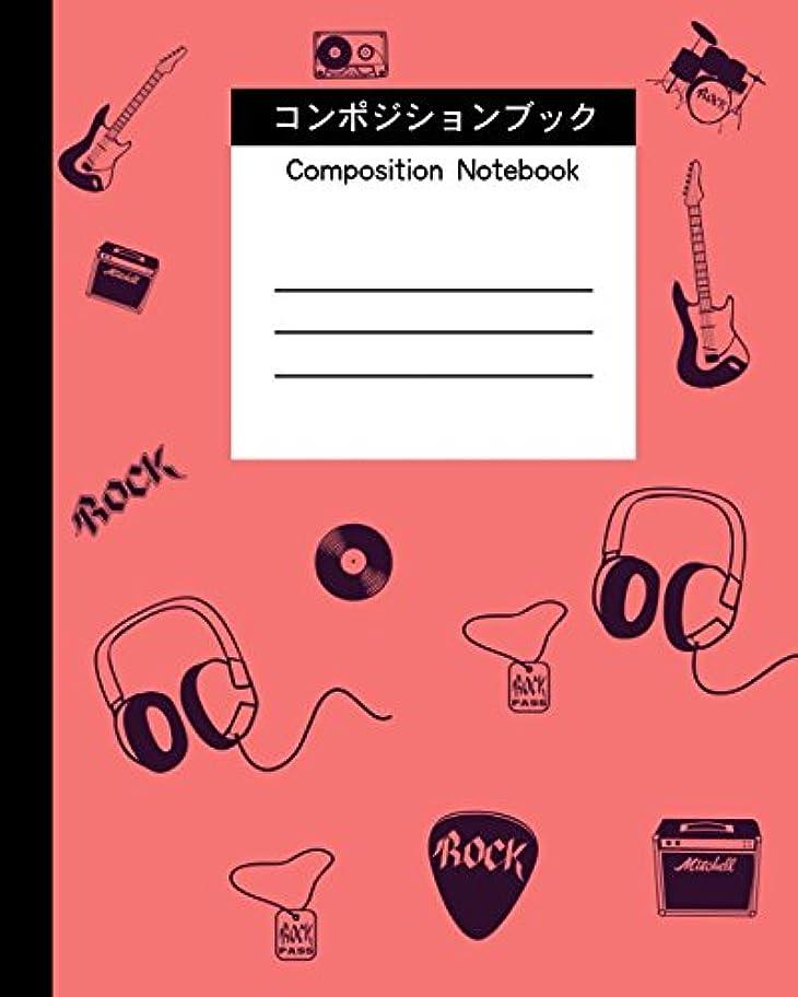 スケジュール配偶者修羅場コンポジションブック ノート Composition Notebook: Rock and Roll Style カレッジルールド (ルールド メモ帳 近代的 機能 Smart Notebook Journal)