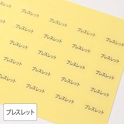 台紙用シール 10×5mm 日本製 アクセサリー台紙用 (ブレスレット・透明, 250枚)