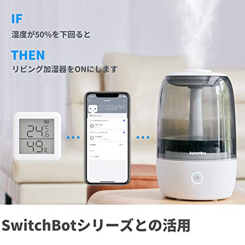 SwitchBot(スイッチボット)『Wi-Fiスマート加湿器』