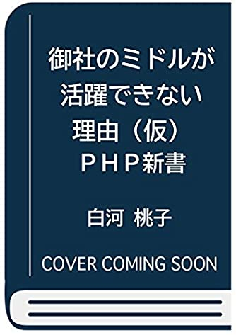 御社のミドルが活躍できない理由(仮) (PHP新書)