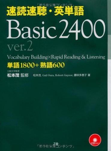 速読速聴・英単語 Basic 2400 ver.2