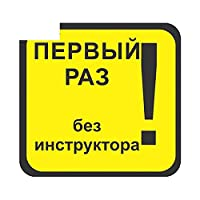 13cmx12.4cmロシアの自動車ステッカー自動車用オートバイデカール用の3Dビニールカーラップ