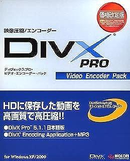 DivX Pro Video Encoder Pack 価格改定版