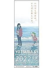 [よつばと!]原画展カレンダー2022