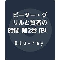 ピーター・グリルと賢者の時間 第2巻 [Blu-ray]