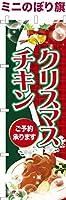 卓上ミニのぼり旗 「クリスマスチキン2」 短納期 既製品 13cm×39cm ミニのぼり