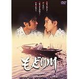 もどり川 [DVD]