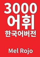 3000 어휘 한국어 버전