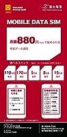 docomo LTE データ通信SIMカード月額880円(税抜)~【購入月無料+使い放題!】 (110MB/日コース(月額 880円), 12ケ月使い放題(マイクロSIM))