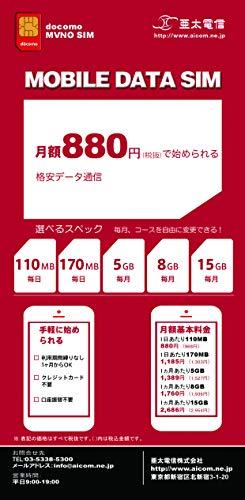 docomo mvnoLTE データ通信SIMカード月額880円(税抜)~購入月無料+使い放題! (110MB 日 コース(月額 880円), 12ケ月データ通信料)
