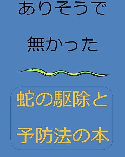 arisoude nakatta hebi no kujo to yobouno hon: daikiraina hebi wo nidoto mitakunai katahe sasagu kujoto yobou no hon ketteiban pesuto kontororu (pesuto kontororu bukkusu) (Japanese Edition)