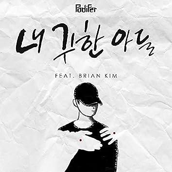 My Dear Son (Feat. Brian Kim)