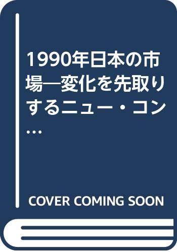 1990年日本の市場―変化を先取りするニュー・コンセプトの詳細を見る
