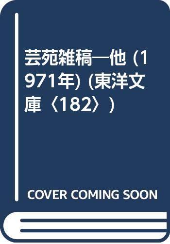 芸苑雑稿―他 (1971年) (東洋文庫〈182〉)の詳細を見る