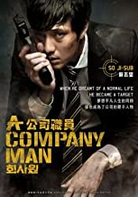 A Company Man - Korean Movie Starring So Ji Sub with English Subtitle (1-DVD version)
