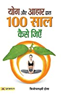 Yoga Aur Aahar Dwara 100 Saal Kaise Jiyen