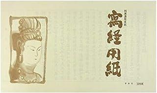 【写経】 写経用紙 純美濃雁皮 手本付 30枚