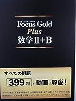 Focus Gold Plus数学2+B―すべての例題399題を動画で解説!