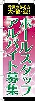 既製品のぼり旗 「ホールスタッフ アルバイト募集3」 短納期 高品質デザイン 600mm×1,800mm のぼり
