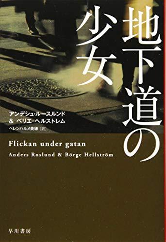 地下道の少女 (ハヤカワ・ミステリ文庫)