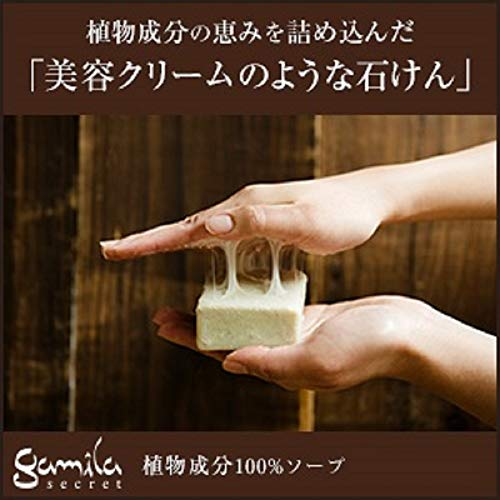 ガミラシークレットソープゼラニウム約115gオリーブオイルとハーブでできた手作り洗顔せっけん