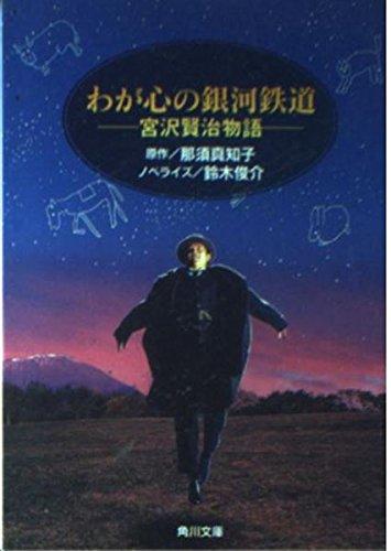 わが心の銀河鉄道―宮沢賢治物語 (角川文庫クラシックス)の詳細を見る