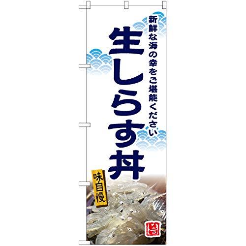 のぼり 生しらす丼 (白) YN-6604 鮮魚 海鮮料理 のぼり旗 看板 ポスター タペストリー 集客