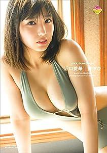 【電子版だけの特典カットつき!】沢口愛華2nd写真集 背伸び