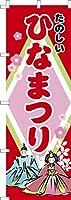 既製品のぼり旗 「たのしい ひなまつり」ひな祭り 短納期 高品質デザイン 600mm×1,800mm のぼり