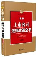 最新上市公司法律政策全书(第五版)