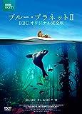 ブルー・プラネットII BBCオリジナル完全版[DVD]