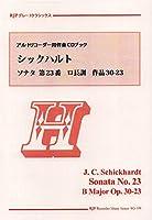 RG199 グレートクラシックス シックハルト/ソナタ 第23番 ロ長調 作品30-23 (アルトリコーダー用伴奏CDブック) (RJPグレートクラシックス)