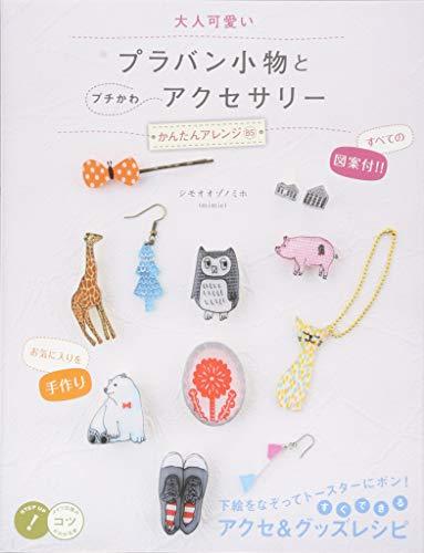 大人可愛い プラバン小物とプチかわアクセサリー かんたんアレンジ85 (コツがわかる本!)