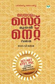 Malayalam - Set Muthal Net Vare