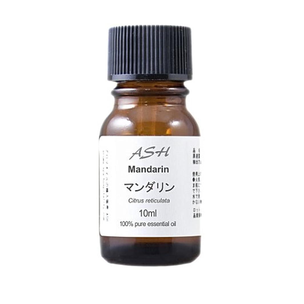 摂動ボットエッセンスASH マンダリン エッセンシャルオイル 10ml AEAJ表示基準適合認定精油