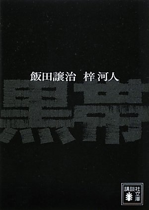 黒帯 (講談社文庫)