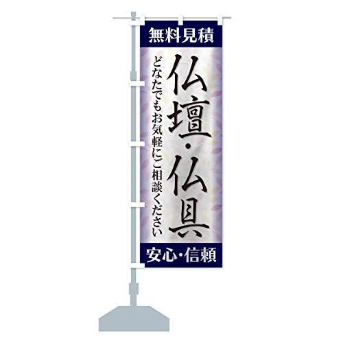 仏壇・仏具 のぼり旗 サイズ選べます(ショート60x150cm 左チチ)