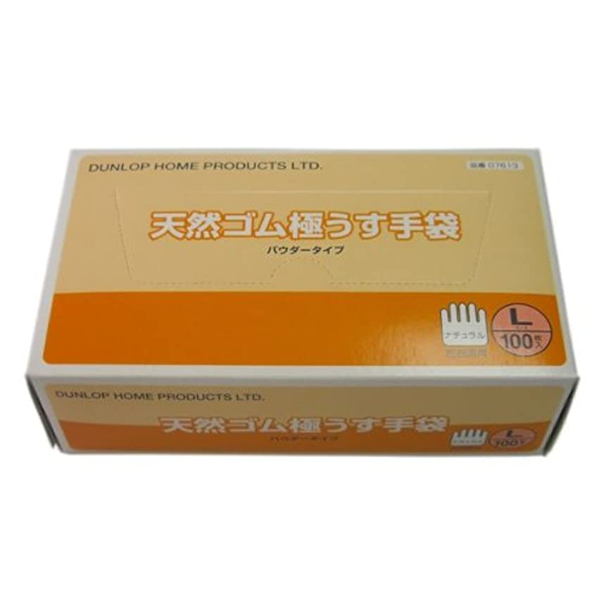 可能性ビタミン群れダンロップ 天然ゴムラテックス極うす手袋 Lサイズ 100枚入×20箱