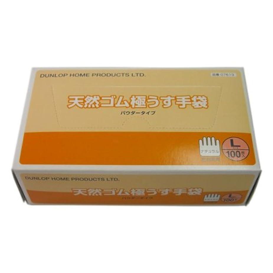 留め金興奮するアライアンスダンロップ 天然ゴムラテックス極うす手袋 Lサイズ 100枚入×20箱