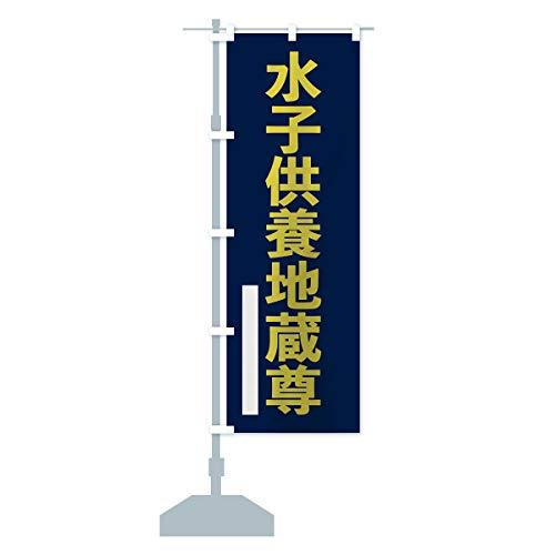 水子供養地蔵尊 のぼり旗 サイズ選べます(スリム45x180cm 左チチ)