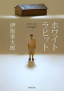 [伊坂幸太郎]のホワイトラビット(新潮文庫)