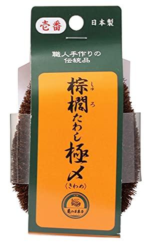 亀の子束子 棕櫚たわしNo.1 極〆8 x 5.5 x 3 cm 152104