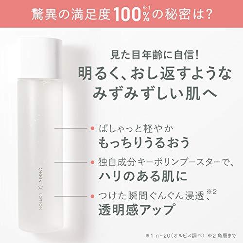 ORBIS(オルビス)オルビスユートライアルセット(洗顔料・化粧水・保湿液各1週間分)スキンケアお試しセット
