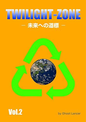 TWILIGHT-ZONE -未来への道標- (Vol.2) (提言集)