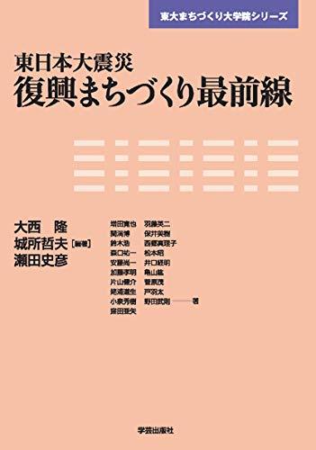 東日本大震災 復興まちづくり最前線 (東大まちづくり大学院シリーズ)
