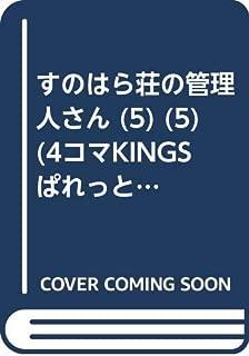 すのはら荘の管理人さん (5) (5) (IDコミックス 4コマKINGSぱれっとコミックス)